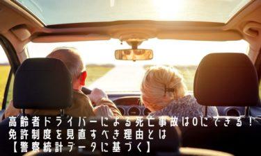 【主張】高齢者ドライバーによる死亡事故は0にできる!免許制度を見直すべき理由とは【警察統計データに基づく】