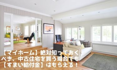【マイホーム】絶対知っておくべき、中古住宅を買う場合でも【すまい給付金】はもらえる!