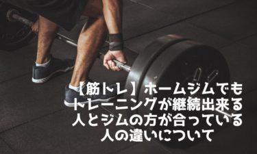 【筋トレ】ホームジムでもトレーニングが継続出来る人とジムの方が合っている人の違いについて