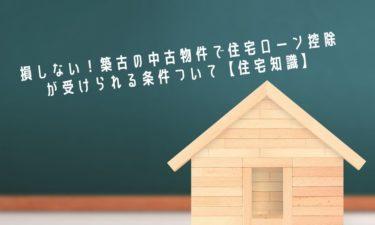 【マイホーム】損しない!築古の中古物件で住宅ローン控除が受けられる条件ついて【住宅知識】