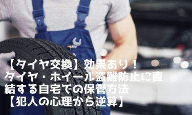 【タイヤ交換】効果あり! タイヤ・ホイール盗難防止に直結する自宅での保管方法  【犯人の心理から逆算】