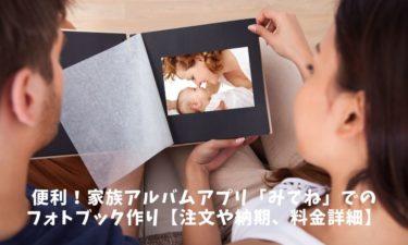 【子育て】便利!家族アルバムアプリ「みてね」でのフォトブック作り【注文や納期、料金詳細】