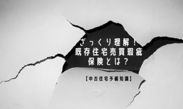 【マイホーム】ざっくり理解!既存住宅売買瑕疵保険とは?【中古住宅予備知識】