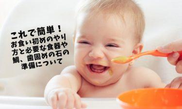 【子育て】これで簡単!お食い初めのやり方と必要な食器や鯛、歯固めの石の準備について