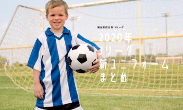【Jリーグ】大注目2020年のJ1チーム新ユニフォームを公開【全クラブまとめ】