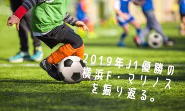 【サッカー】2019年J1優勝の横浜F・マリノスを振り返る。年間MVPは仲川選手!