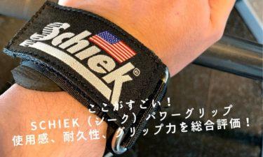 【筋トレ】ここがすごい!Schiek(シーク)パワーグリップの使用感、耐久性、グリップ力を総合評価