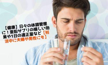 【健康】日々の体調管理に!亜鉛サプリの嬉しい効果や1日の適正量など【妊活中の夫婦や男性にも】