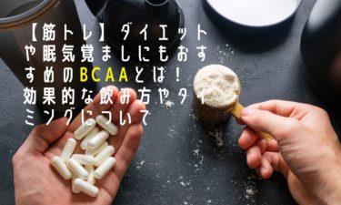【筋トレ】ダイエットや眠気覚ましにもおすすめのBCAAとは!効果的な飲み方やタイミングについて
