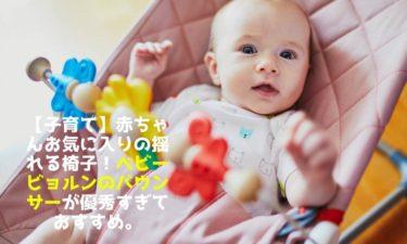 【子育て】赤ちゃんお気に入りの揺れる椅子!ベビービョルンのバウンサーが優秀すぎておすすめ。