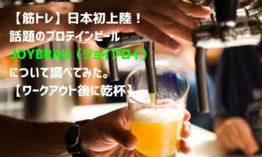【筋トレ】日本初上陸!話題のプロテインビールJOYBRAU(ジョイブロイ)について調べてみた。【ワークアウト後に乾杯】