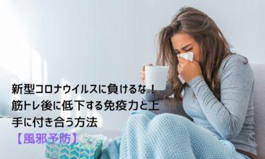 新型コロナウイルス対策にも!筋トレ後に低下する免疫力と上手に付き合う方法【風邪予防】