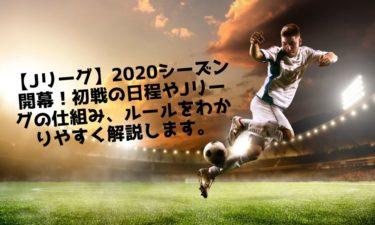【Jリーグ】2020シーズン開幕!初戦の日程やJリーグの仕組み、ルールをわかりやすく解説します。