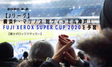 【Jリーグ】横浜F・マリノス 対ヴィッセル神戸!FUJI XEROX SUPER CUP 2020を予習【富士ゼロックスサッカー】