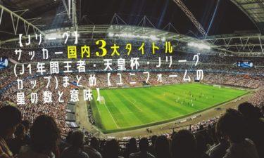 【Jリーグ】サッカー国内3大タイトル(J1年間王者・天皇杯・Jリーグカップ)まとめ【ユニフォームの星の数と意味】