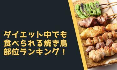 【減量】ダイエット中でも食べられる焼き鳥おすすめ部位ランキング!何本まで食べていいの?