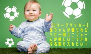 【Jリーグサッカー】赤ちゃんが着られるベビー用ユニフォームが欲しい!できれば名前も入れたい!