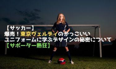 【サッカー】爆売!Jリーグ東京ヴェルディのかっこいいユニフォームに学ぶデザインの秘密について【サポーター熱狂】