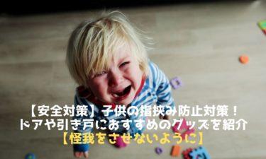 【安全対策】子供の指挟み防止対策!ドアや引き戸におすすめのグッズを紹介【怪我をさせないように】