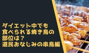 【減量】ダイエット中でも食べられる焼き鳥の部位は?道民おなじみの串鳥編