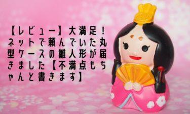 【レビュー】大満足!ネットで頼んでいた丸型ケースの雛人形が届きました【不満点もちゃんと書きます】