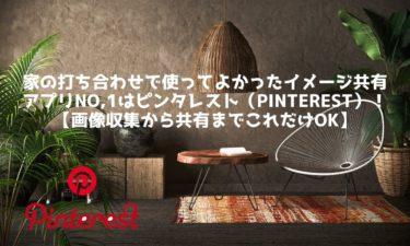 家の打ち合わせで使ってよかったイメージ共有アプリNO,1はピンタレスト(Pinterest)!【画像収集から共有までこれだけOK】