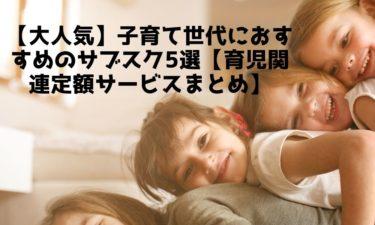 【大人気】子育て世代におすすめのサブスク5選【育児関連定額サービスまとめ】