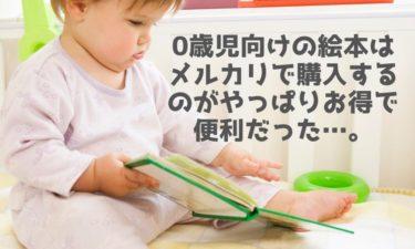 【子育て】0歳児向けの絵本はメルカリで購入するのがやっぱりお得で便利だった…。