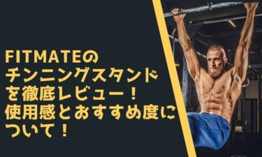 FITMATEの チンニングスタンド を徹底レビュー! 使用感とおすすめ度について!【筋トレ】