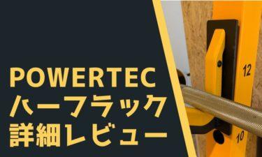【ホームジム】POWERTEC(パワーテック)ハーフラック[WB-HR19]詳細レビュー